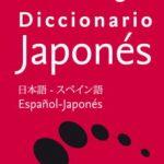 leer COLLINS GEM DICCIONARIO JAPONES: gratis online