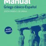 leer DICCIONARIO BILINGUE MANUAL GRIEGO CLASICO - ESPAÃ'OL gratis online