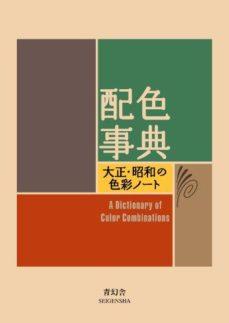 leer DICTIONARY OF COLOR COMBINATIONS gratis online