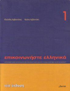 leer EPISKINONISTE ELLENIKA 1   COMUNICAR EN GRIEGO gratis online