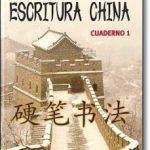 leer ESCRITURA CHINA: CUADERNO 1 gratis online