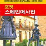 leer MINJUNG: POCKET DICCIONARIO ESPAÃ'OL-COREANO gratis online