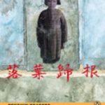 leer PENGUIN READERS LEVEL 4 FALLING LEAVES gratis online