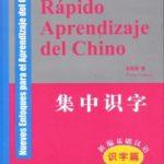 leer RAPIDO APRENDIZAJE DEL CHINO: NUEVOS ENFOQUES PARA EL APRENDIZAJE DEL CHINO gratis online