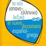 leer TO NEO ISPANIKO-ELLIKIKO LEXICO TEXTO gratis online