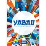 leer YABAI!: GRANDES VIDEOJUEGOS QUE SE QUEDARON EN JAPON gratis online